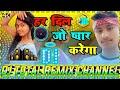 Dj Love Mix   Har Dil Jo Pyar Karega   Hindi  Remix Dj Song   Hard Kick Mix। DJ Total Remix Channel