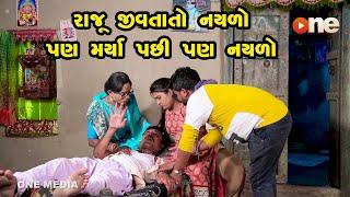 Raju Jivta to Naylo Pan Marya Pachhi Pan Nayalo  |  Gujarati Comedy | One Media | 2020