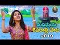 Madhu Priya Shivarathri Special Song 2019 ||శివరాత్రి పాట|| Madhu Priya Official || Dr Kandi Konda|| video download