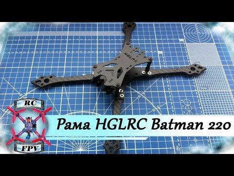--hglrc-batman-220