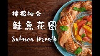 檸檬柚香鮭魚花圈 | 日式清爽柚香和風醬