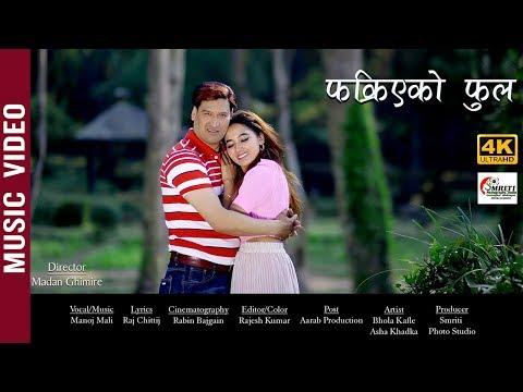Fakriyeko Phool - Manoj Mali Ft. Bhola Kafle & Asha Khadka | Official Nepali Song 2019