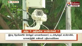 திருட்டு வாகன எண்களை படம்பிடித்துக் காட்டிக் கொடுக்கும் வசதி கொண்ட, CCTV காமிராக்கள்