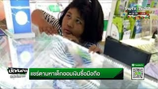 แชร์ตามหาเด็กออมเงินซื้อมือถือ | 01-01-61 | ชัดทันข่าว ฮอลิเดย์