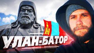 МОНГОЛИЯ: Улан-Батор! НАС ГРАБЯТ НА БАРАХОЛКЕ, Настя разыгрывает поцелуй, обращение к Собянину
