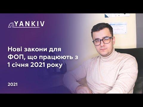 Зміни ФОП 2021! Все що треба знати ФОПу у 2021 році - адвокат Богдан Янків