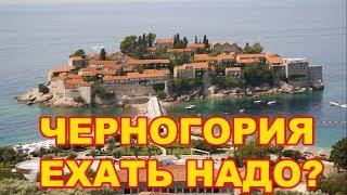 Черногория 2018: Старый Бар, остров Свети Стефан и Улцинь. Ехать надо?