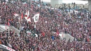 ヴィッセル神戸チャントまとめ天皇杯準決勝ヤンマースタジアム編2017
