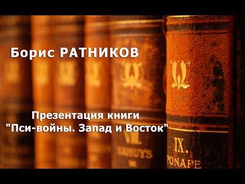 """Презентация книги """"Пси-войны. Запад и Восток"""". РАТНИКОВ Борис Константинович."""