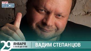 Вадим Степанцов в гостях у Ксении Стриж («Стриж-Тайм», Радио Шансон)