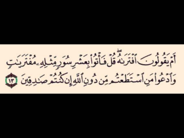 أحد المصلين يصر مراراً على تصحيح آية رغم أن الإمام لم يخطئ