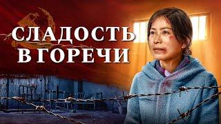 Христианский фильм | С нами Бог «Сладость в горечи»