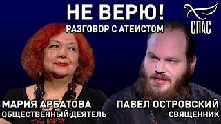 НЕ ВЕРЮ! ПАВЕЛ ОСТРОВСКИЙ И МАРИЯ АРБАТОВА