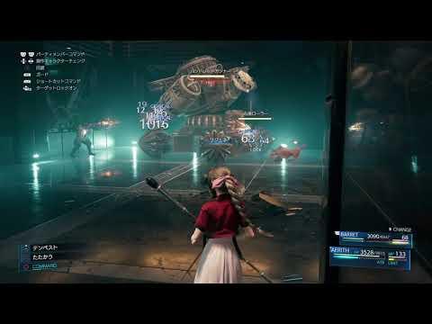【FF7R】更に闘う者達 ハンドレッドガンナー戦【BGM風】Those Who Fight Further
