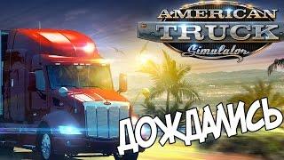 American Truck Simulator (ATS) - Первый Взгляд
