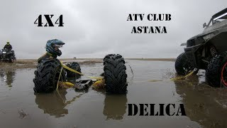 Vlog#7. Покатушки с ATV ASTANA Club. Delica Димона. BRP.