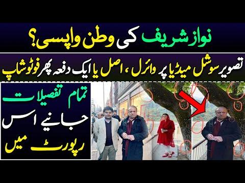 نواز شریف کی فوٹوشاپ والی جھوٹی تصاویر پوسٹ کرنے پر مریم نواز کو شدید ردعمل کا سامنا:ویڈیو دیکھیں
