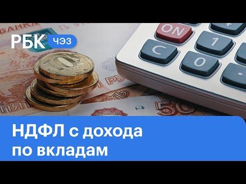 Как не попасть на НДФЛ с дохода по вкладам? // ЧЭЗ Next