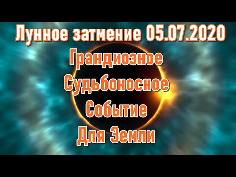 🔹ГРАНДИОЗНОЕ,  судьбоносное событие для всей Земли-Лунное затмение 05.07.2020-ченнелинг видео