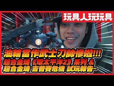 全台最速開箱!! 超合金魂 吉普賽危機 & ROBOT魂《環太平洋2》試玩報告