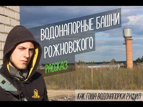 Гогер о водонапорных башнях Рожновского / Рассказ / ВЛОГ