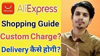 Aliexpress Shopping Guide ¦ Aliexpress India Shopping ¦ Aliexpress Custom Charges India ¦ Aliexpress
