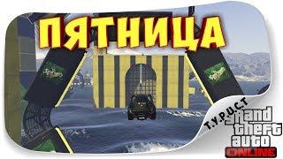 ПЯ-ТНЕ-ТСО!!! А это значит - пятничный стрим!!! Свежие авто-паркуры и скилл-тесты в GTA 5 Online