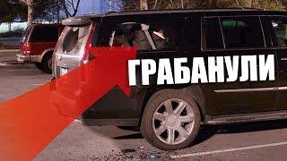 Меня грабанули в США на 400.000 рублей