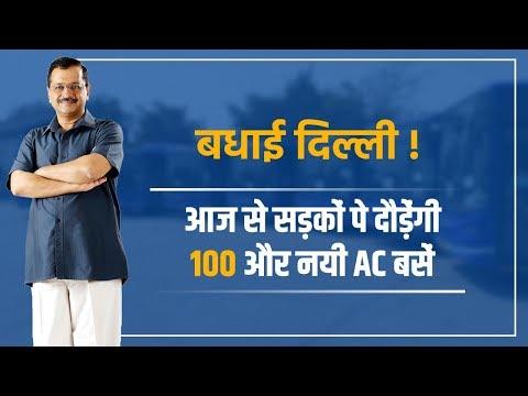 बधाई दिल्ली । आज से सड़कों पर दौड़ेगी 100 और नयी AC बसें