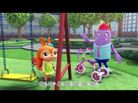 108年兒童誠信月主題動畫-廉潔寶寶聯盟(勇敢吹哨篇)_3分鐘版
