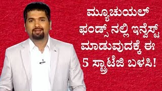 5 Best Strategies to Invest in Mutual Funds   Money Doctor Show Kannada   EP