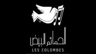 """تحميل و مشاهدة إن شخت كالجذع يوما ..."""" / الشّاعر التونسي :آدم فتحي / غناء فرقة: الحمائم البيض MP3"""