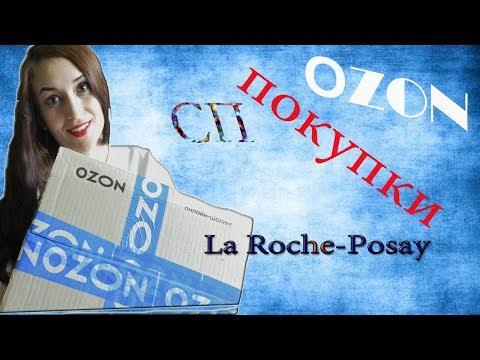 Покупки ОЗОН май 2019, СП, La Roche-Posay коробочка красоты