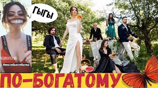 Пикник по-Богатому 💰 Надя Дорофеева