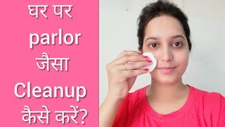 Cleanup at home using home remedy in Hindi /Winter special for glowing hydrated skin