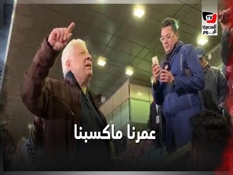مرتضى منصور بعد تعادل الزمالك: عمر ما الأولتراس حضروا ماتش والزمالك كسب