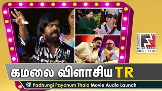 TR Attacked  Kamal politics @Padhungi Payanum Thala Movie Audio Launch | FLIXWOOD