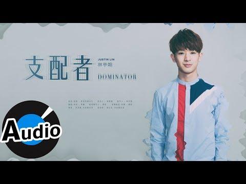 林亭翰 Justin Lin - 支配者 Dominator(官方歌詞版)- 電競體育真人秀【超越吧!英雄】插曲