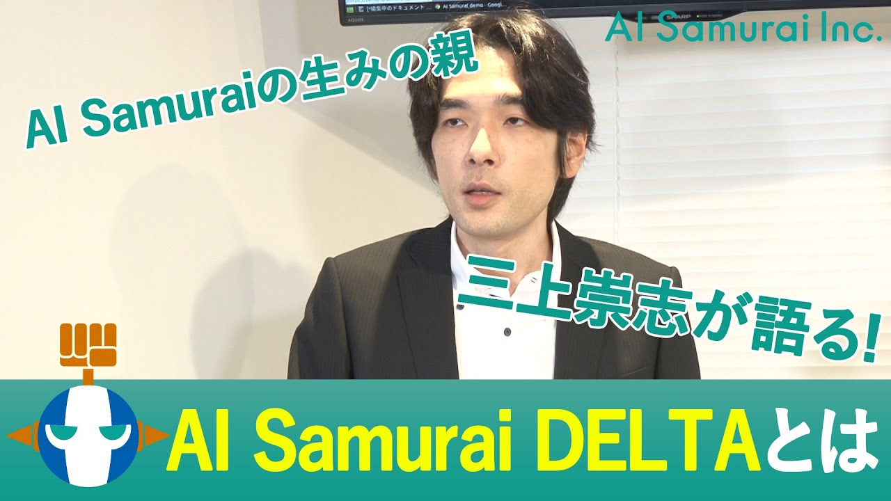 AI Samurai DELTAデモンストレーション