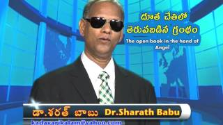 The Open Book In The Hand Of Angel|Dr Sharath Babu|SubhavaarthA