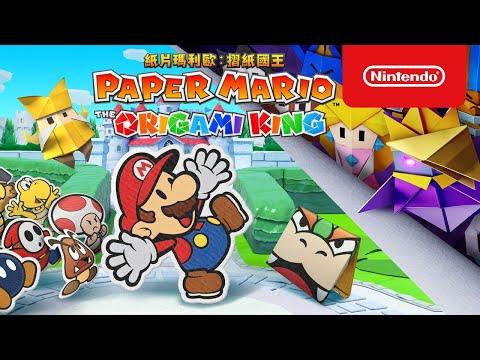 Nintendo Switch 新作《紙片瑪利歐:摺紙國王》釋出介紹影片!
