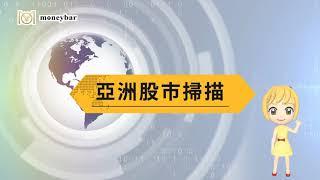 【華爾街女孩投資bar】10/6財經下午茶