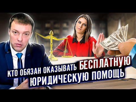 Кто по закону и в каких случаях обязан оказывать бесплатную юридическую помощь: разъяснения адвоката