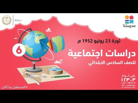 ثورة 23 يوليو 1952 م | الصف السادس الابتدائي | دراسات اجتماعية