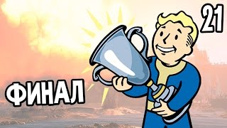Fallout 4 Прохождение На Русском #21 — ФИНАЛ / Ending