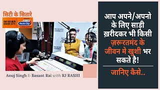 Best Handloom Sarees to Look Good! Feel Good!! DIGILOOM ANCHAL एक सामाजिक पहल on Radio City 21.1FM