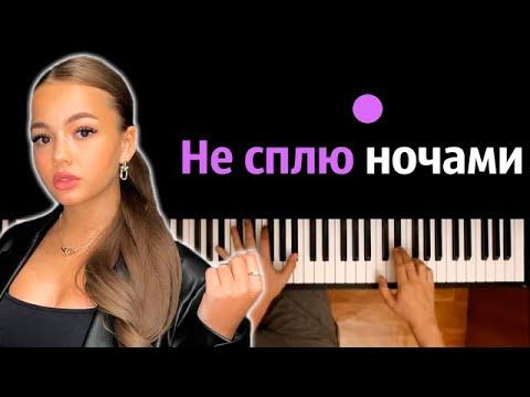 Karna.val — Не сплю ночами ● караоке | PIANO_KARAOKE ● ᴴᴰ + НОТЫ & MIDI