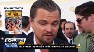 Лучшие высказывания Леонардо ДиКаприо о его номинациях на Оскар (русские субтитры)