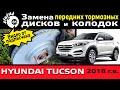 Замена передних тормозных дисков Хендай Туссан / Замена тормозных колодок Hyundai Tucson 2018