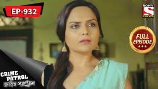 Crime Patrol - ক্রাইম প্যাট্রোল - Bengali - Full Episode 932 - 28th October, 2018